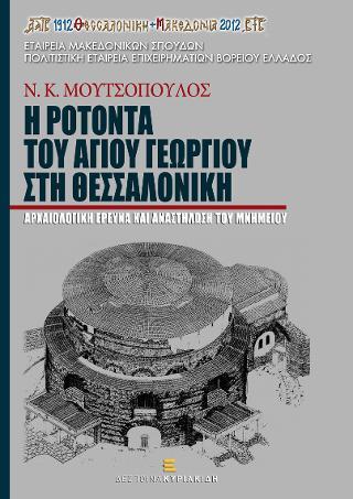 Η Ροτόντα του Αγίου Γεωργίου στη Θεσσαλονίκη