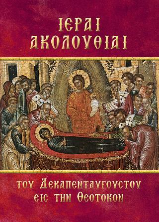 Ιεραί Ακολουθίαι Του Δεκαπενταύγουστου Εις Την Θεοτόκον