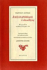 Αλεξανδροβόδας ο ασυνείδητος