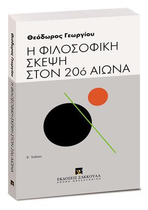 Η φιλοσοφική σκέψη στον 20ό αιώνα - Β' έκδοση