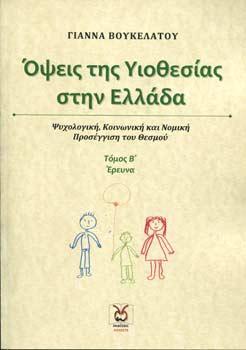 Όψεις της Υιοθεσίας στην Ελλάδα- Τόμος 2