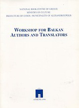 Workshop for Βalkan Αuthors and Τranslators