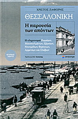 Θεσσαλονίκη, η παρουσία των απόντων
