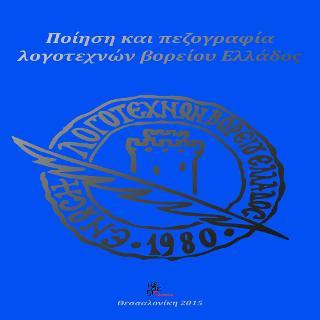 Ποίηση και πεζογραφία λογοτεχνών Βορείου Ελλάδος