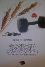 Διατροφολογία ασκησεολογία φαρμακοδιέγερση