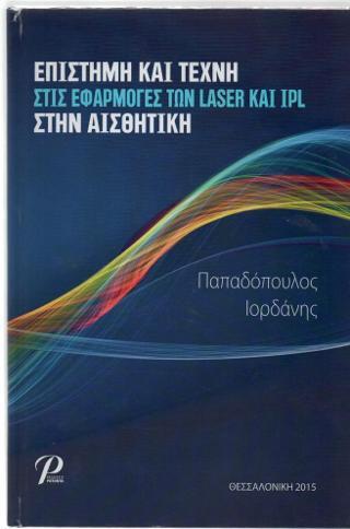 Επιστήμη και τέχνη στις εφαρμογές των LASER και IPL στην αισθητική