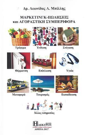 ΜΑΡΚΕΤΙΝΓΚ-ΠΩΛΗΣΕΙΣ ΚΑΙ ΑΓΟΡΑΣΤΙΚΗ ΣΥΜΠΕΡΙΦΟΡΑ