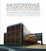 Α. Μ. Κωτσιόπουλος και Συνεργάτες Αρχιτέκτονες: Μια διαδρομή στα όριο του μοντέρνου