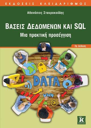 Βάσεις Δεδομένων και SQL - 2η έκδοση