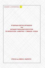Εγχειρίδιο σωστής οργάνωσης και εκπαιδευτικών δραστηριοτήτων σε νηπιαγωγεία, δημοτικά, γυμνάσια, λύκεια