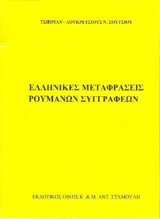 Ελληνικές Μεταφράσεις Ρουμάνων συγγραφέων