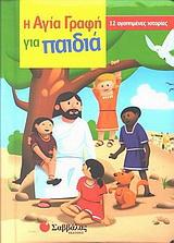 Η Αγία Γραφή για παιδιά