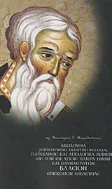 Ακολουθία (συντεταγμένη αναλυτική φυλλάδα), παράκλησις και αγιολογικά κείμενα εις τον Άγιον ένδοξον ιερομάρτυρα Βλάσιον επίσκοπον Σεβαστείας