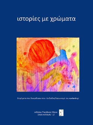 Ιστορίες με χρώματα