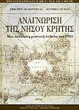 Αναγνώριση της νήσου Κρήτης
