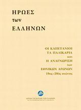 Ήρωες των Ελλήνων