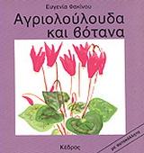 Αγριολούλουδα και βότανα