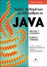 Δομές δεδομένων και αλγόριθμοι σε java