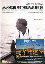Αναμνήσεις από την Ελλάδα του '50