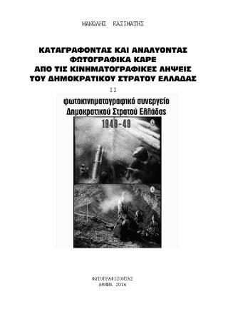 Καταγράφοντας και αναλύοντας φωτογραφικά καρέ από τις κινηματογραφικές λήψεις του δημοκρατικού στρατού Ελλάδας