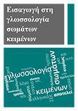 Εισαγωγή στη Γλωσσολογία των Σωμάτων Κειμένων