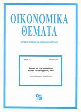 Έρευνα για την απασχόληση και την αγορά εργασίας 2004