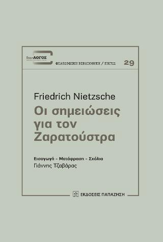 Οι σημειώσεις για τον Ζαρατούστρα