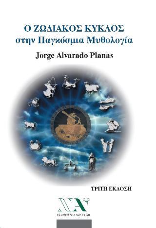 Ο ζωδιακός κύκλος στην παγκόσμια μυθολογία