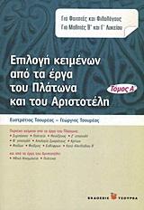Επιλογή κειμένων από τα έργα του Πλάτωνα και του Αριστοτέλη
