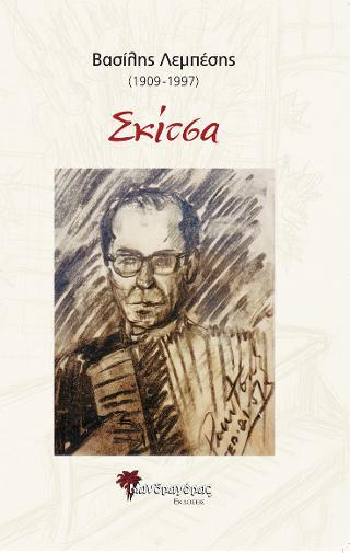 Βασίλης Λεμπέσης (1909-1997) Σκίτσα