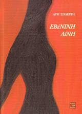 Εβένινη Δίνη