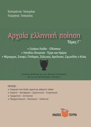 Αρχαία ελληνική ποίηση τ. Γ΄ (για τις κατατακτήριες εξετάσεις)