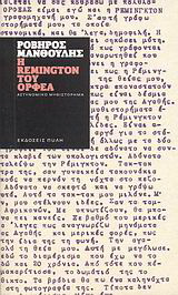 Η Remington του Ορφέα