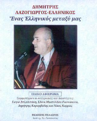 Δημήτρης Λαζογιῶργος-Ἑλληνικός : Ἕνας Ἑλληνικός μεταξύ μας