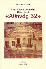 Αθηνάς 32