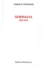 Ποιήματα 2003 - 2013