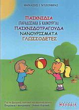 Παιχνίδια (παραδοσιακά και καινούργια) παιχνιδοτράγουδα, νανουρίσματα, γλωσσοδέτες