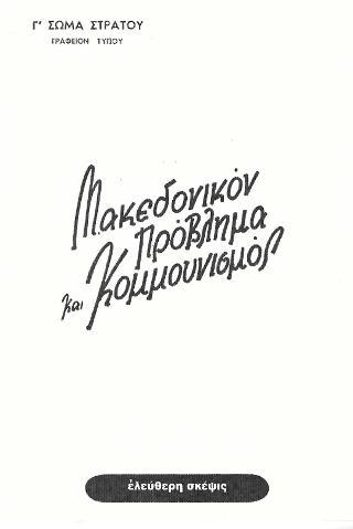 Μακεδονικόν πρόβλημα και Κομμουνισμός