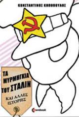 Τα μυρμήγκια του Στάλιν και άλλες ιστορίες