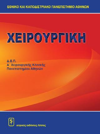 Χειρουργική Δ.Ε.Π. Α΄Χειρουργικής Κλινικής Πανεπιστημίου Αθηνών