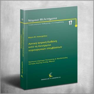 Αστική Ιατρική Ευθύνη κατά τη διενέργεια χειρουργικών επεμβάσεων