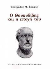 Ο Θουκυδίδης και η εποχή του