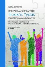 Προγράμματα προαγωγής ψυχικής υγείας στην πρωτοβάθμια εκπαίδευση