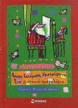 Άμπρα Κατάμπρα, Χριστούγεννα: Ένα γιορτινό ημερολόγιο