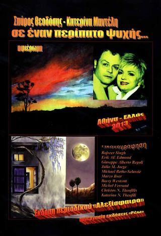 Αφιέρωμα: Η σκηνοθέτιδα Κατερίνα Μαντέλη κι ο ηθοποιός Σπύρος Θεοδόσης σε έναν περίπατο ψυχής...
