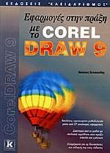 Εφαρμογές στην πράξη με το CorelDraw 9