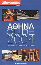Αθήνα Guide 2004