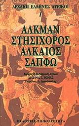 Αλκμάν, Στησίχορος, Αλκαίος, Σαπφώ