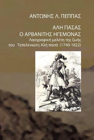 Αλή Πασάς ο Αρβανίτης ηγεμόνας