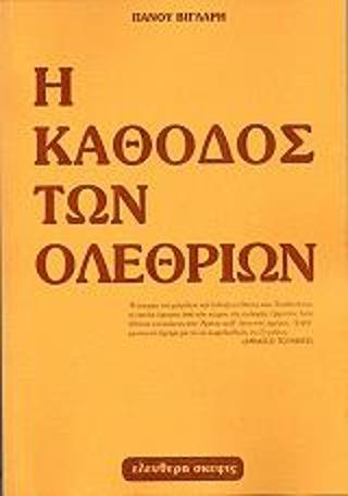 Η κάθοδος των ολεθρίων 1950 - 1985